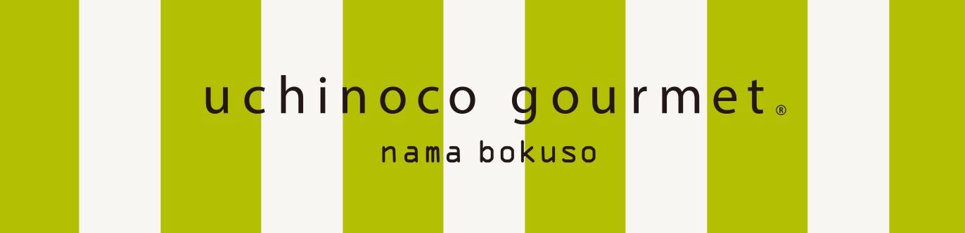 uchinoco gourmet nama bokuso