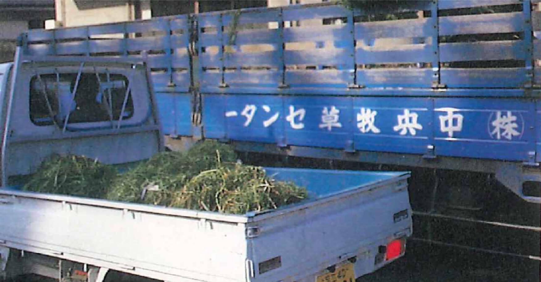 中央牧草センターが生牧草を生産する理由