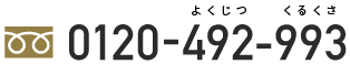 0120-492-993